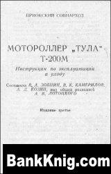 """Книга Мотороллер """"Тула"""" Т-200М. Инструкция по эксплуатации и уходу pdf 3,1Мб"""