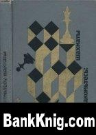 Книга Знакомьтесь: шахматы djvu 9,2Мб