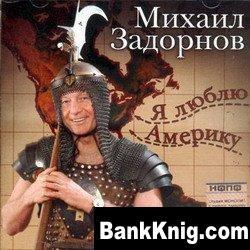 Михаил Задорнов - Я люблю Америку мр3 17Мб