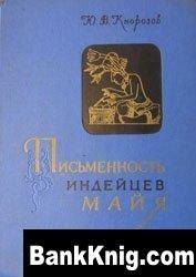 Книга Письменность индейцев майя djvu 72,13Мб