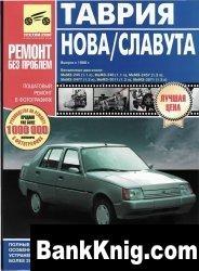 Книга Руководство по ремонту и эксплуатации автомобилей – «Таврия/ Таврия Нова/ Славута» файлов: pdf 56,49Мб