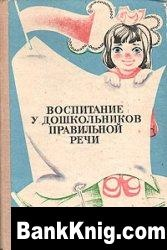 Книга Воспитание у дошкольников правильной речи djvu 9,4Мб