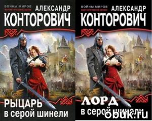 Александр Конторович - Рыцарь в серой шинели (серия аудиокниг)