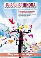 Начальная школа 2012 №04 (апрель) pdf, jpg, doc 47,65Мб