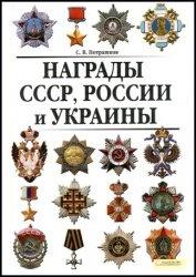 Книга Награды СССР, России и Украины