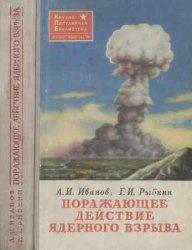 Поражающее действие ядерного взрыва