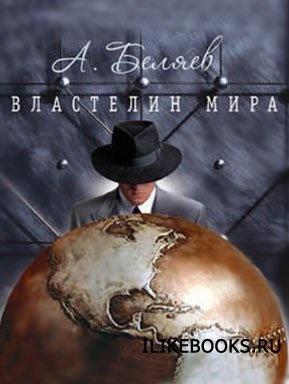 Аудиокнига Беляев Александр - Властелин мира (аудиоспектакль)