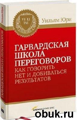 Книга Гарвардская школа переговоров. Как говорить НЕТ и добиваться результатов