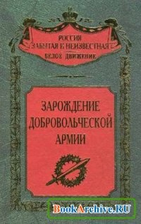 Зарождение добровольческой армии.