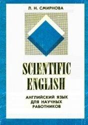 Книга Английский язык для научных работников. Курс для начинающих