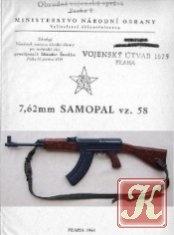 Книга 7,62 mm Samopal VZ. 58