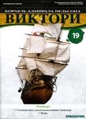 "Kорабль адмирала Нельсона ""Виктори"". №19 2012"
