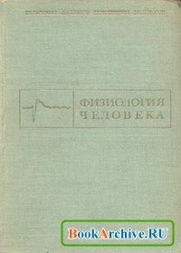 Книга Физиология человека.