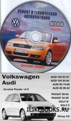 Коллектив авторов - Audi, Volkswagen. Ремонт и техническая эксплуатация. Русский проект