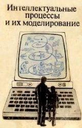 Книга Интеллектуальные процессы и их моделирование
