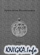 Книга Археология Подмосковья. Вып. 2