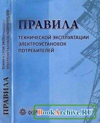 Книга Правила технической эксплуатации электроустановок  потребителей.