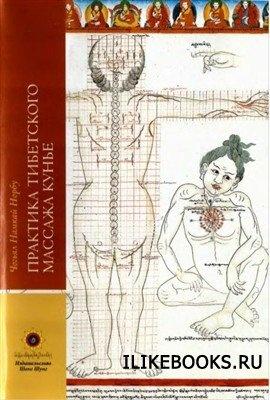 Книга Норбу Намкай - Практика тибетского массажа Кунье