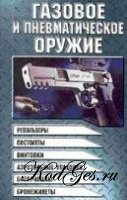 Книга Газовое и пневматическое оружие. Револьверы, пистолеты, винтовки, аэрозольные упаковки, боеприпасы, бронежилеты