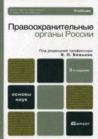 Книга Правоохранительные органы России