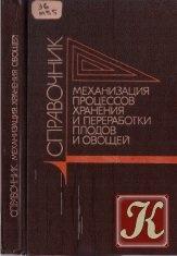 Книга Справочник механизация процессов хранения и переработки плодов и овощей