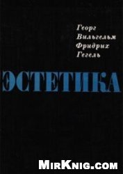 Книга Эстетика в 4-х томах