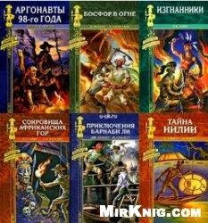 Книга Искатели приключений. Книжная серия в 23 книгах