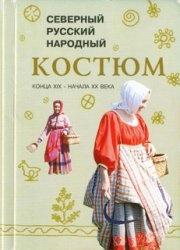 Книга Северный русский народный костюм конца XIX – начала ХХ века (открытки)