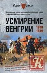 Усмирение Венгрии. 1848-1849
