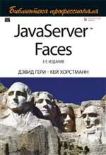 Книга JavaServer Faces
