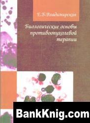 Книга Биологические основы противоопухолевой терапии