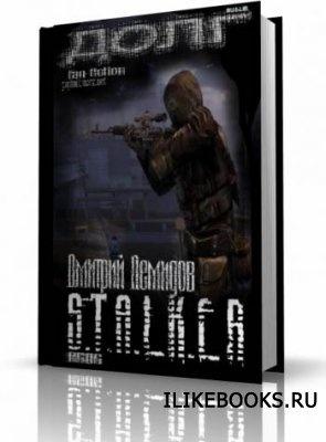 Книга Демидов Дмитрий - S.T.A.L.K.E.R. Долг (аудиокнига)