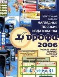Книга Наглядные пособия издательства Дрофа.