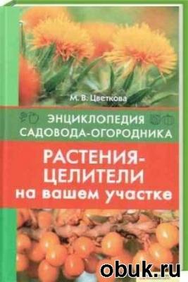 Книга Растения-целители на вашем участке