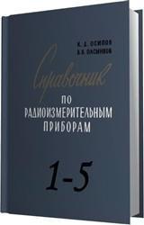 Книга Справочник по радиоизмерительным приборам.Том 1-5