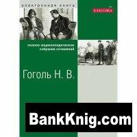 Книга Гоголь Н.В. Полное энциклопедическое собрание сочинений