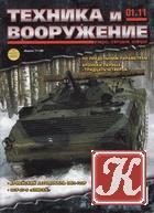 Журнал Техника и вооружение №1 2011