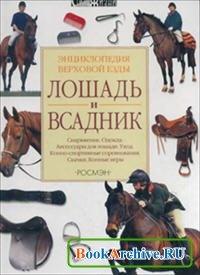 Книга Лошадь и всадник. Энциклопедия верховой езды.