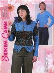 Журнал Вяжем Сами №54 2010