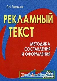 Книга Рекламный текст. Методика составления и оформления.