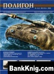 Журнал Военно-исторический и историко-технический журнал ''Полигон'' №2-2000