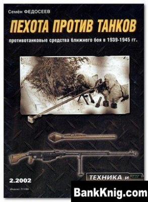 Журнал Пехота против танков