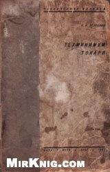 Книга Техминимум токаря