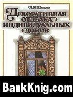 Книга Декоративная отделка индивидуальных домов.