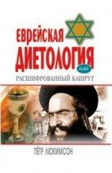 Еврейская диетология, или Расшифрованный кашрут
