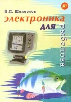 Книга Электроника для рыболова