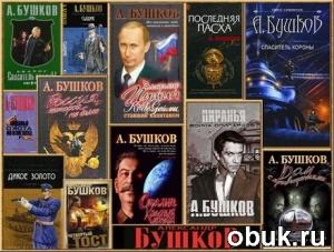Книга Собрание сочинений Александра Бушкова (170 книг)