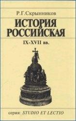 Книга История Российская. IX-XVII вв.