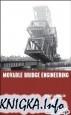 Книга Movable bridge engineering