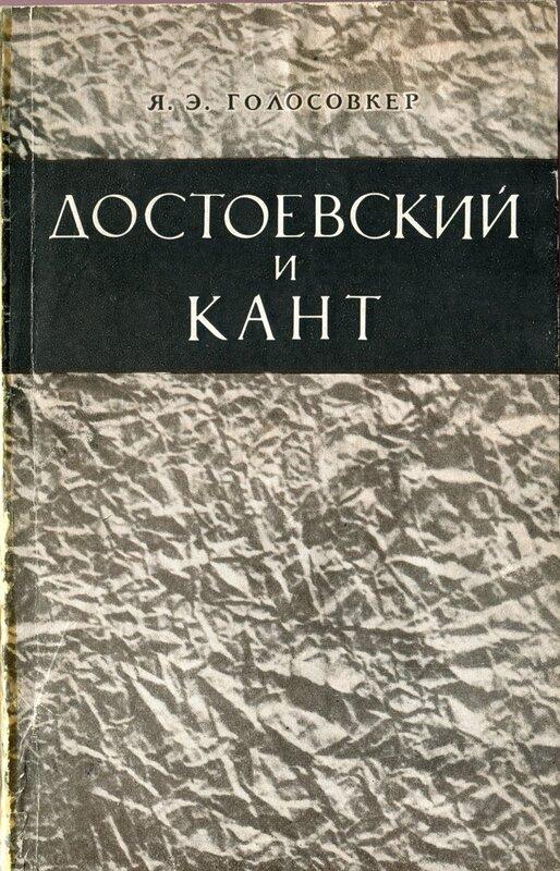 Я. Э. Голосовкер. Достоевский и Кант